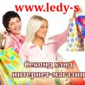 Секонд хенд интернет магазин женской одежды