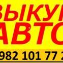Выкуп авто в Челябинской области