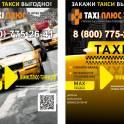 такси П Л Ю С