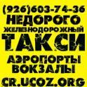 Такси Железнодорожный