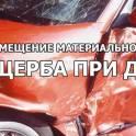 Автоюрист. Помощь при ДТП