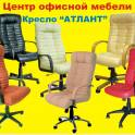 Атлант кресло для руководителя