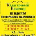 Межевание в Домодедово