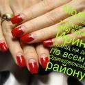 Наращивание ногтей в Солослово