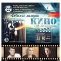 Приглашаем жителей и гостей города Воткинска на концерт посвященный 120-летию кинематографа