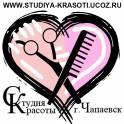 Все виды парикмахерских услуг в «Студии красоты» г. Чапаевска