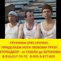Грузчики Срочно Раменское, Жуковский, Кратово