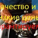АВТО-РЕМОНТ И ШИНОМОНТАЖ в Тосно
