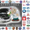 Любой ремонт вашего авто (AvtoMaster PTZ), фотография 1
