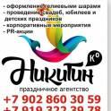 Праздничное Агентство «Никитин и К°»