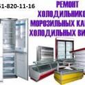 Ремонт холодильников, витрин, морозильных камер