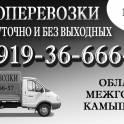 Грузоперевозки Камышлов