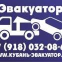 эвакуатор в Горячем ключе