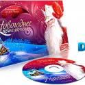 Новогоднее видео поздравление от Деда Мороза!!!