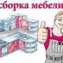 Сборка мебели,Грузчики,перевозки недорого