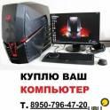 Покупка б\у компьютеров в Омске с 10 утра до 10 вечера