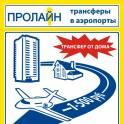 Онлайн бронирование трансферов в аэропорты Москвы