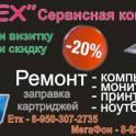 Ремонт ПК и ноутбуков г. Черногорск