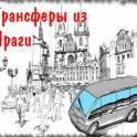 Предлагаем услуги трансфера из Праги до любой точки Европы!