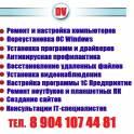 Ремонт компьютеров и ноутбуков Сосногорск