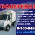 Грузоперевозки по России и СНГ