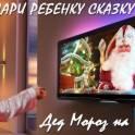 НОВОГОДНЕЕ ИМЕННОЕ поздравление от Деда Мороза
