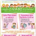 Развивающие занятия для детей от 1 до 7 лет