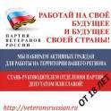 ПАРТИЯ ВЕТЕРАНОВ РОССИИ
