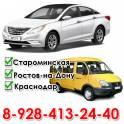 Отвезу-Встречу Староминская, Ростов, Краснодар