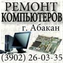 Ремонт ноутбуков в Абакане , Компьютерная помощь