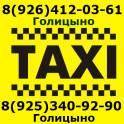 Такси Лидер Голицыно