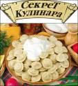 Полуфабрикаты замороженные Секрет Кулинара