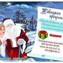 Новый год ведущая музыка дед Мороз
