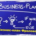 Бизнес план Фролово