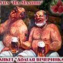 Банкет Долгая вечеринка в сауне