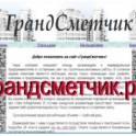 Составление смет, Смета Дзержинск