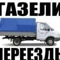 Грузоперевозки, переезды, грузчики, вывоз мусора, спецтехника в Каменск - Уральском