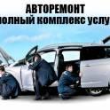 Профессиональные услуги по Авторемонту, Эвакуатору