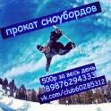 Прокат Сноуборд Туймазы