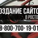 Создание Лендинг пейдж г. Ростов