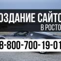 Промо-сайт создание и разработка г.Ростов