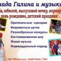 Тамада Галина и музыкант