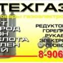 Магазин газоэлектросварки