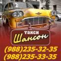 Служба Такси Шансон
