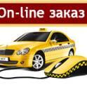 Заказ такси Онлайн!