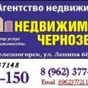 Куплю квартиру в Железногорске.