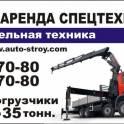 Аренда манипулятора 5-35 тонн