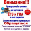 Репетиров по ЕГЭ и ГИА