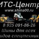 Шины для различных видов спецтехники, грузовые шины.