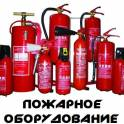 Пожарное и противопожарное оборудование